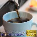 馨和の珈琲福袋(ブルDB2・鯱・白鯱・華)/珈琲豆