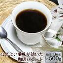 酸味好き珈琲福袋(G500・スウィート・ラデュ)/珈琲豆