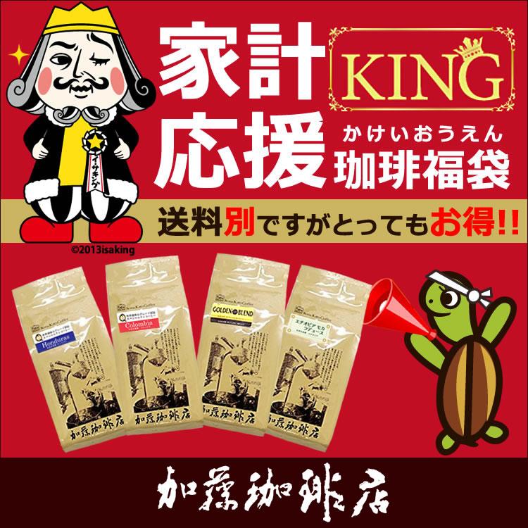 家計応援珈琲福袋【KING】(Qホン・Qコロ・G200・ラデュ/各200g)