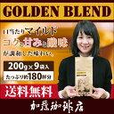 (200gVer)ゴールデンブレンド9袋入珈琲福袋/珈琲豆