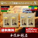 Qグレード2種組み合わせセットA(Qケニア×2・Qペルー×2)/珈琲豆