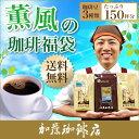 薫風の珈琲福袋/珈琲豆