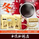コーヒー豆 コーヒー 1.5kg 福袋 秋のQグレード福袋(Qコロ・Qエチオピア・赤/各500g)