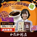 (嬉)ハロウィン限定福袋(バリ・HW×1・紫いもワッフル)/珈琲豆 ランキングお取り寄せ