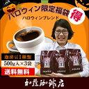 (得)ハロウィン限定福袋(HW×3)/珈琲豆