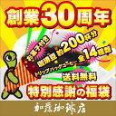 創業30周年特別感謝の福袋(アニバ×3・鯱×1・ご当地DB14P・ビスコッティ)