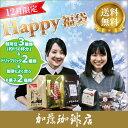 12月限定HAPPY福袋(◆12月◆・アニバ・ヨーロ・ご当地DB2P・グラノラ・パネトーネ)