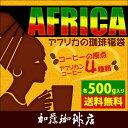 アフリカの珈琲福袋(Qケニ・Qタンザニア・レジェ・ラデュ)