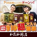 超大入りタイプ910珈琲福袋(Qメキ・白鯱・Hコロ・Qコス・...