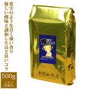 【訳あり大処分】青ラベル勝とうブレンド(500g/2020 0617〜0704)