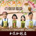 ふくろうの珈琲福袋(しゃち・青・赤・金/各500g)