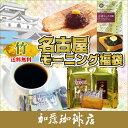 【竹】名古屋モーニング福袋(小倉×1・金×1・鯱×1/各50...