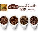 (200gVer)自分の好みの味を確認できる福袋(Qグァテ・レジェ・クリス・鯱/各200g)