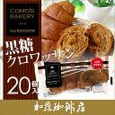 黒糖クロワッサン20個(ケース売り)