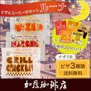 MCC ピザ3枚セット ルーナDB付き(グリル・マルゲ・sミックス・DB5種20P)