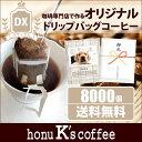 【デラックス・8000個】オリジナルドリップバッグ【全国一律送料無料】