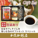 SP30お家カフェタイムを楽しむためのギフトセット/グルメコーヒー豆専門加藤珈琲店