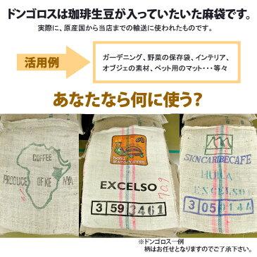 ドンゴロス(コーヒー生豆が入っていた麻袋)/グルメコーヒー豆専門加藤珈琲店