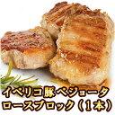 【イベリコ豚ベジョータ ロースブロック(1本)】(冷凍・不定貫/1kgあたり5040円)