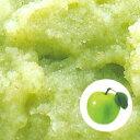 フランス ポムベルトピューレ(アオリンゴ) 1Kg フルーツピューレ/製菓材料