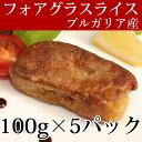 【お得セット】ブルガリア産冷凍カナールフォアグラスライスL 100g(2枚入)×5パックセット
