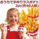 [ ラスポテトの素 2パック ] 【 送料無料 】ラスポテト 手作り ポテト 芋 いも おやつ