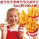 [ ラスポテトの素 5パック ] 【 送料無料 】 ラスポテト 手作り ポテト 芋 いも おや