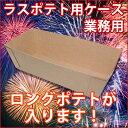 ラスポテト ロングポテト向けクラフトボックス1C/S(50枚×8pc)