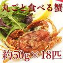 丸ごと食べられる蟹!ソフトシェルクラブ ホテルサイズ 1kg ( 約50g×18匹 )
