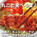 丸ごと食べられる蟹! ソフトシェルクラブ ジャンボサイズ 1kg ( 約90g×12匹 )