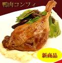【送料無料】【お得セット】低温の鴨脂でじっくりと煮込んだ /鴨肉コンフィ200g×5パック