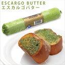 フランス産 エスカルゴバター(ガーリックバター) 250g