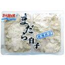アラスカ産真鱈ブランチ白子 1kg(500g×2)