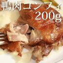 低温の鴨脂でじっくりと煮込んだ /鴨肉コンフィ200g