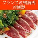 まるで鴨の生ハム!フランス産バルバリー種鴨胸肉の冷燻製 / いぶり鴨 約280g