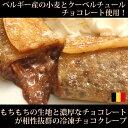ベルギー産小麦とクーベルチュールチョコレート使用! [冷凍チョコクレープ 3枚入り]