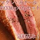 送料込セット!ハンガリー産ミュラール種鴨胸肉 /マグレ・ド・カナール 約330g×2パックセット!総