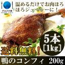 【 送料無料 ( 北海道 九州 沖縄 を除く) 】[ 鴨肉 コンフィ 200g × 5パック] タイ 鴨
