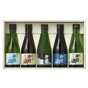御前酒 飲みくらべセット(300ml×5本入)【岡山の地酒/日本酒/純米酒】
