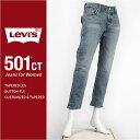 【送料無料】リーバイス レディース Levi's 501CT ボタンフライ オリジナル カスタマイズド&テーパード 11.8oz.混紡セルビッジデニム ルート66(ライトユーズド) Levi's 501 Jeans for Women 17804-0040 ジーンズ【smtb-tk】