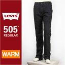 【国内正規品】Levi's リーバイス 505 フィット レギュラーストレート サーモライト ストレッチデニム ブラック Levi's Warm Jeans 00505-1427【ウォームジーンズ・送料無料】