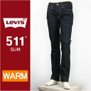 【国内正規品】Levi's リーバイス 511 フィット スリム サーモライト ストレッチデニム リンス Levi's Warm Jeans 04511-2058【ウォームジーンズ・送料無料】
