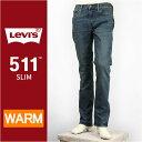 【国内正規品】Levi's リーバイス 511 フィット スリム サーモライト ストレッチデニム ダークユーズド Levi's Warm Jeans 04511-2067【ウォームジーンズ・送料無料】