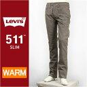 【国内正規品】Levi's リーバイス 511 フィット スリム サーモライト ストレッチデニム ブラウングレー Levi's Warm Jeans 04511-2074【ウォームジーンズ・送料無料】