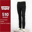【国内正規品】Levi's リーバイス 510 フィット スキニー ブラックストレッチデニム ナイトシャイン Levi's Jeans 05510-0414【ツイル・ジーンズ・送料無料】