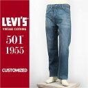 【国内正規品】リーバイス LEVI'S 501XX 1955年モデル カスタマイズド セルビッジコーンデニム ミッドユーズド LEVI'S VINTAGE CLOTHING 1955 501 Customized Jeans Autumn Rhythm 26396-0000【LVC・復刻版・カスタムジーンズ・送料無料】