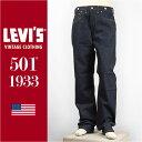【米国製・国内正規品】リーバイス LEVI'S 501XX 1933年モデル セルビッジコーンデニム リジッド LEVI'S VINTAGE CLOTHING 1933 501 Jeans 33501-0048【LVC・復刻版・ジーンズ・送料無料】