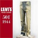 【国内正規品】リーバイス LEVI'S 501XX 1944年モデル セルビッジコーンデニム ユーズド&リペア LEVI'S VINTAGE CLOTHING 1944 501 Jeans Color Field 44501-0070【LVC・復刻版・ジーンズ・送料無料】