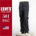 【米国製・国内正規品】リーバイス LEVI'S 501XX 1947年モデル セルビッジコーンデニム リジッド LEVI'S VINTAGE CLOTHING 1947 501 Jeans 47501-0167【LVC・復刻版・ジーンズ・送料無料】