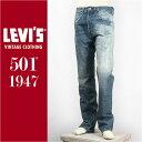 【国内正規品】リーバイス LEVI'S 501XX 1947年モデル セルビッジコーンデニム ユーズド LEVI'S VINTAGE CLOTHING 1947 501 Jeans Sea Change 47501-0175【LVC・復刻版・ジーンズ・送料無料】